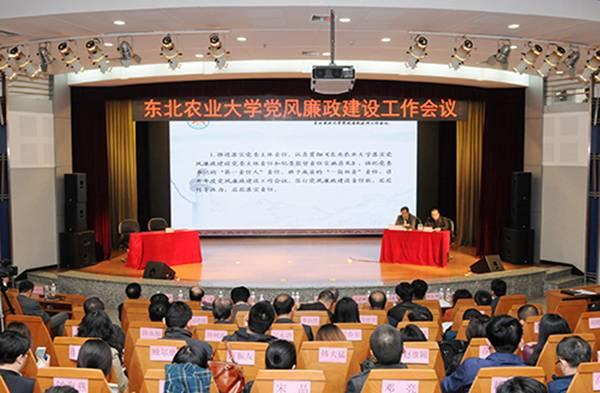 东北农业大学党风廉政建设工作会议